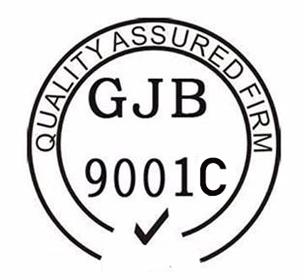 <span><span>GJB9001C认证</span></span>
